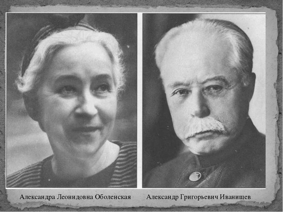 Александра Леонидовна Оболенская Александр Григорьевич Иванищев