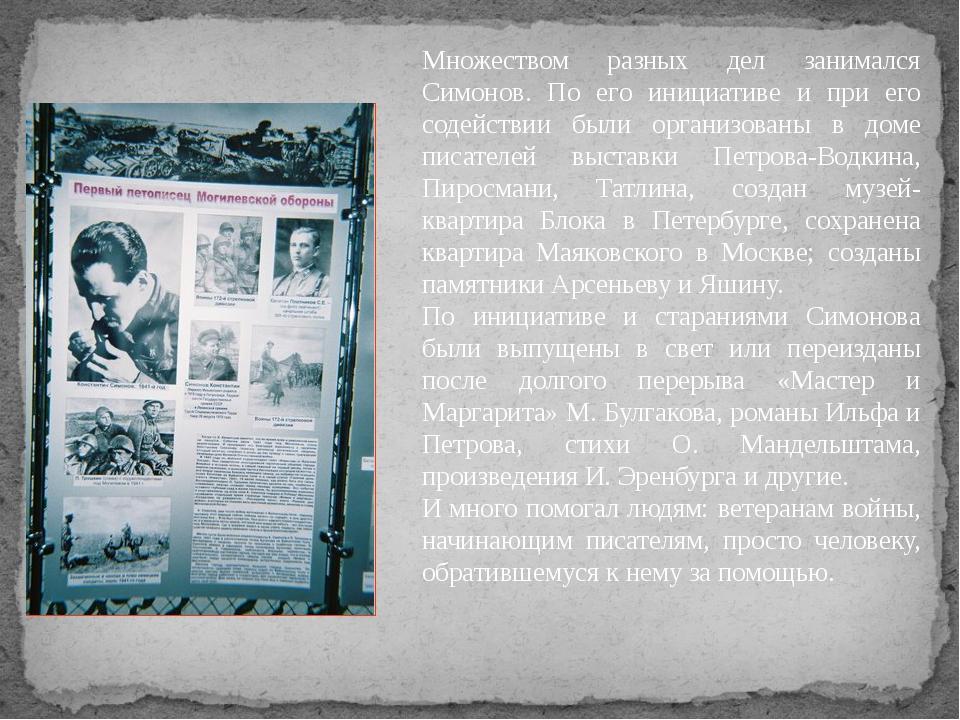 Множеством разных дел занимался Симонов. По его инициативе и при его содейств...
