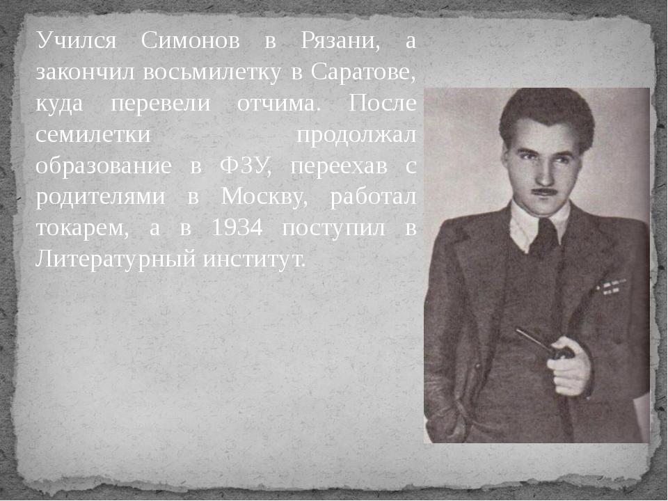 Учился Симонов в Рязани, а закончил восьмилетку в Саратове, куда перевели отч...