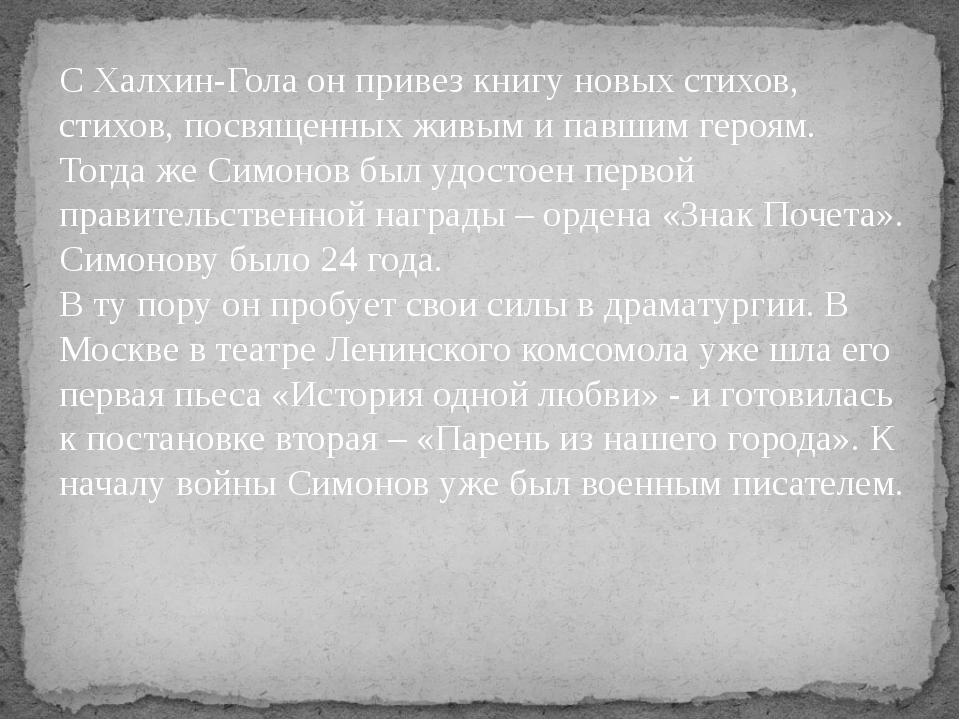 С Халхин-Гола он привез книгу новых стихов, стихов, посвященных живым и павши...