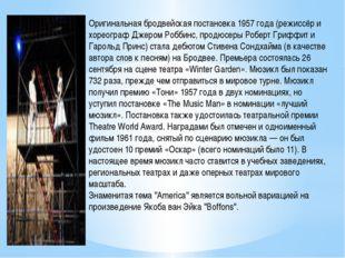 Оригинальная бродвейская постановка 1957 года (режиссёр и хореограф Джером Ро