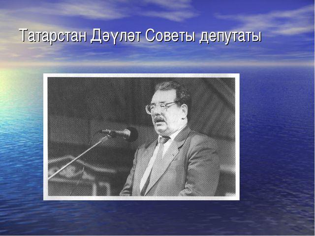 Татарстан Дәүләт Советы депутаты