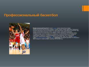 Профессиональный баскетбол Профессиональный баскетбол В началеXX веканачали