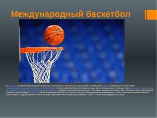Международный баскетбол В1932 годуна первой международной конференции нацио