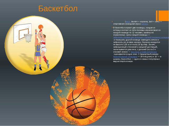 Баскетбол Баскетбо́л(англ.basket— корзина,ball— мяч)— спортивная команд...