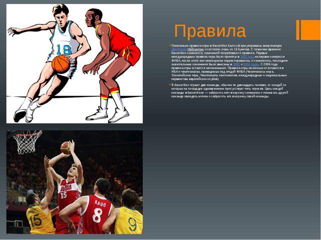 Правила Изначально правила игры в баскетбол были сформулированы американцемД...