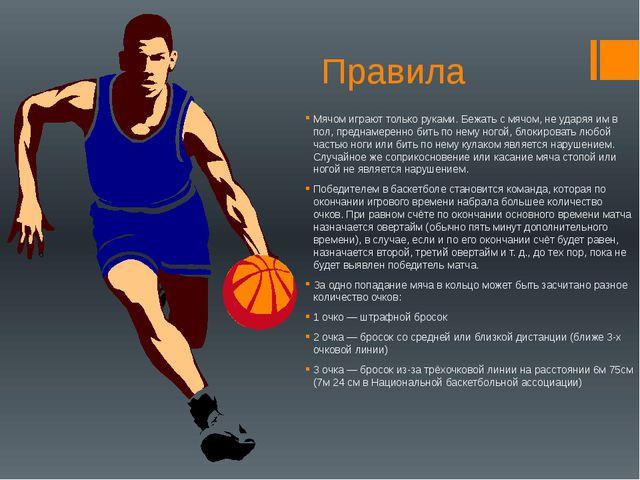 Правила Мячом играют только руками. Бежать с мячом, не ударяя им в пол, предн...