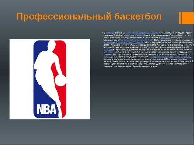 Профессиональный баскетбол В1946 годувозниклаБаскетбольная ассоциация Амер...
