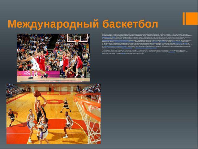 Международный баскетбол ФИБА отказалась от разграничения между любительским и...