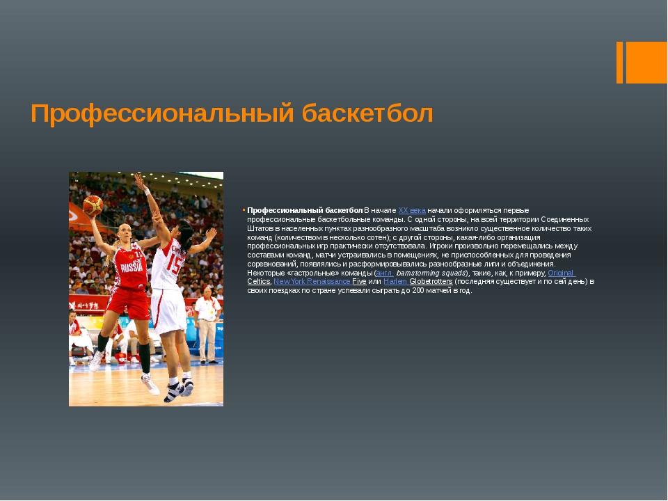 Профессиональный баскетбол Профессиональный баскетбол В началеXX веканачали...