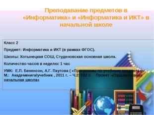 Преподавание предметов в «Информатика» и «Информатика и ИКТ» в начальной школ