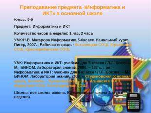 Преподавание предмета «Информатика и ИКТ» в основной школе Класс: 5-6 Предмет