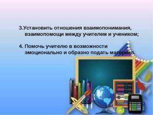 3.Установить отношения взаимопонимания, взаимопомощи между учителем и ученико