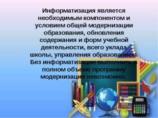 Информатизация является необходимым компонентом и условием общей модернизации