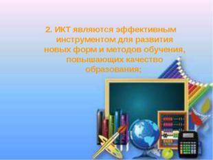 2. ИКТ являются эффективным инструментом для развития новых форм и методов об