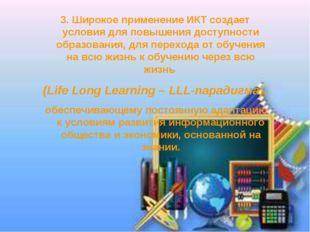 3. Широкое применение ИКТ создает условия для повышения доступности образован