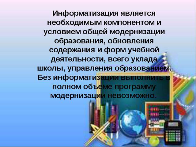 Информатизация является необходимым компонентом и условием общей модернизации...