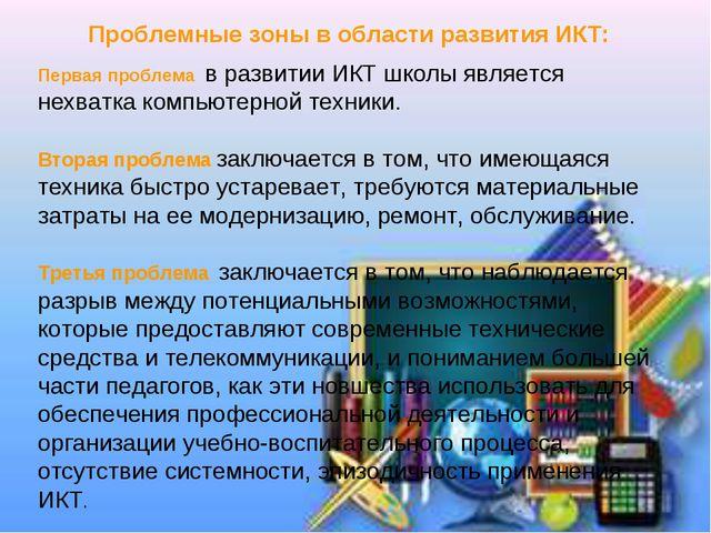 Проблемные зоны в области развития ИКТ: Первая проблема в развитии ИКТ школы...
