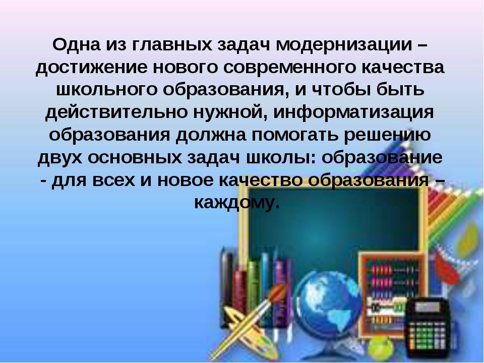Одна из главных задач модернизации – достижение нового современного качества...
