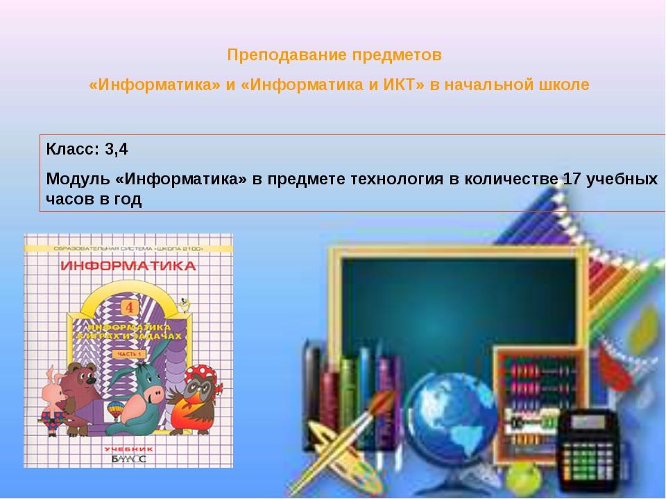Преподавание предметов «Информатика» и «Информатика и ИКТ» в начальной школе...