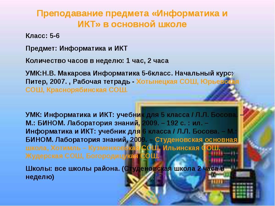 Преподавание предмета «Информатика и ИКТ» в основной школе Класс: 5-6 Предмет...