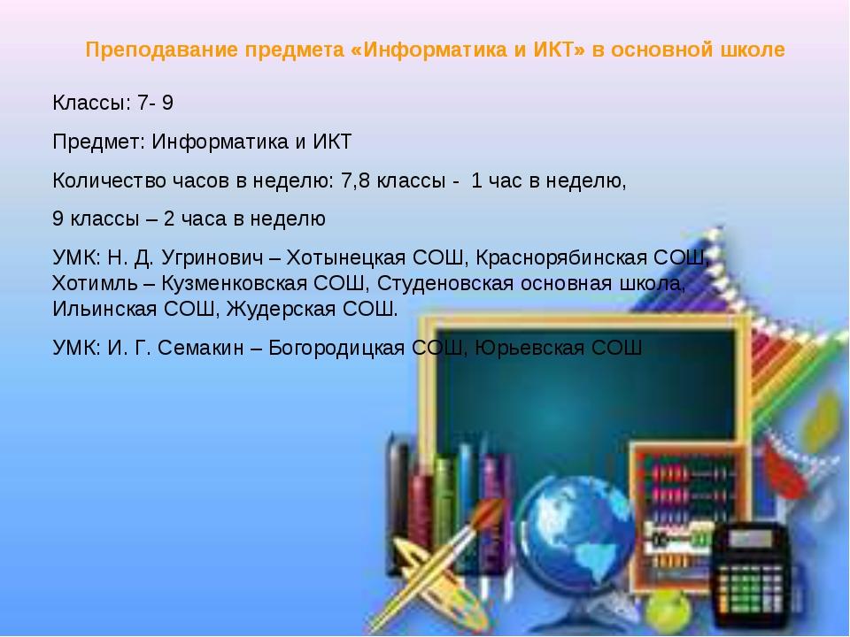 Преподавание предмета «Информатика и ИКТ» в основной школе Классы: 7- 9 Предм...