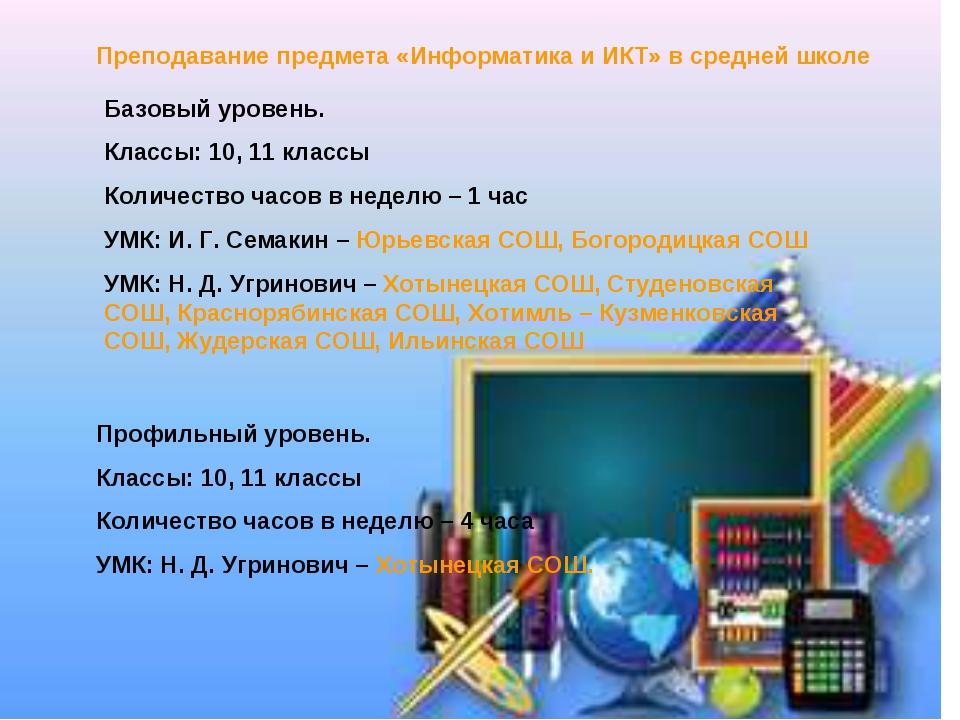Преподавание предмета «Информатика и ИКТ» в средней школе Базовый уровень. Кл...