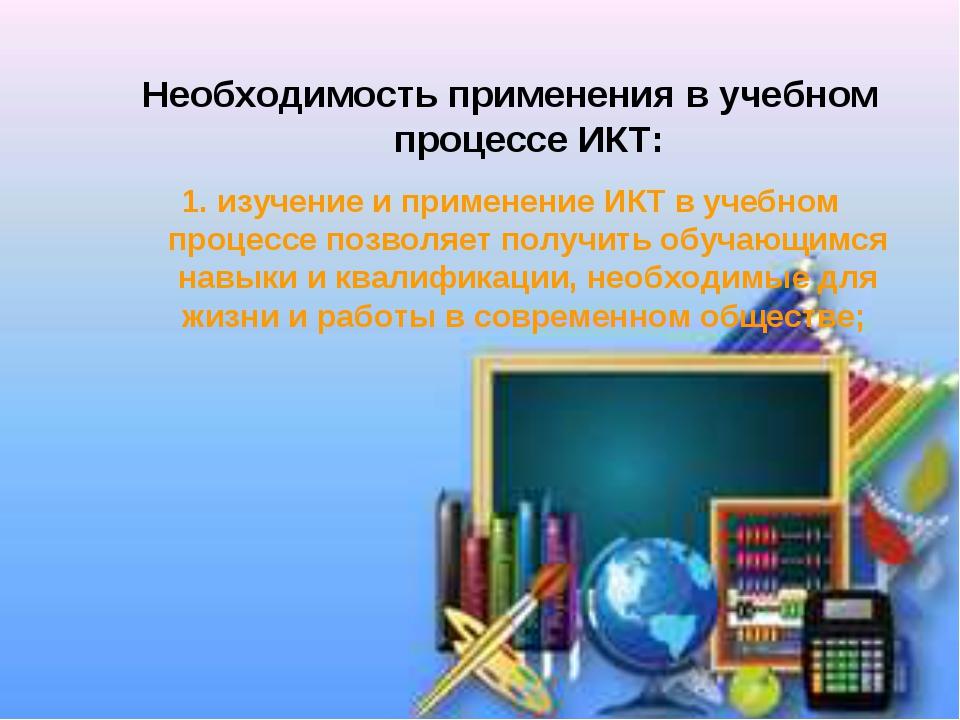 Необходимость применения в учебном процессе ИКТ: изучение и применение ИКТ в...