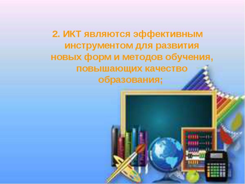 2. ИКТ являются эффективным инструментом для развития новых форм и методов об...