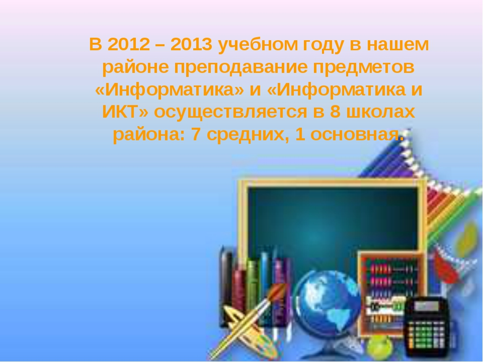 В 2012 – 2013 учебном году в нашем районе преподавание предметов «Информатика...