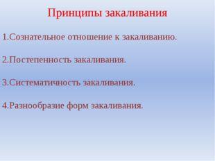 Принципы закаливания 1.Сознательное отношение к закаливанию. 2.Постепенность