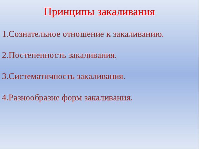 Принципы закаливания 1.Сознательное отношение к закаливанию. 2.Постепенность...