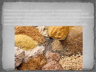 Основное назначение зерновых продуктов- снабжение организма углеводами. Их в