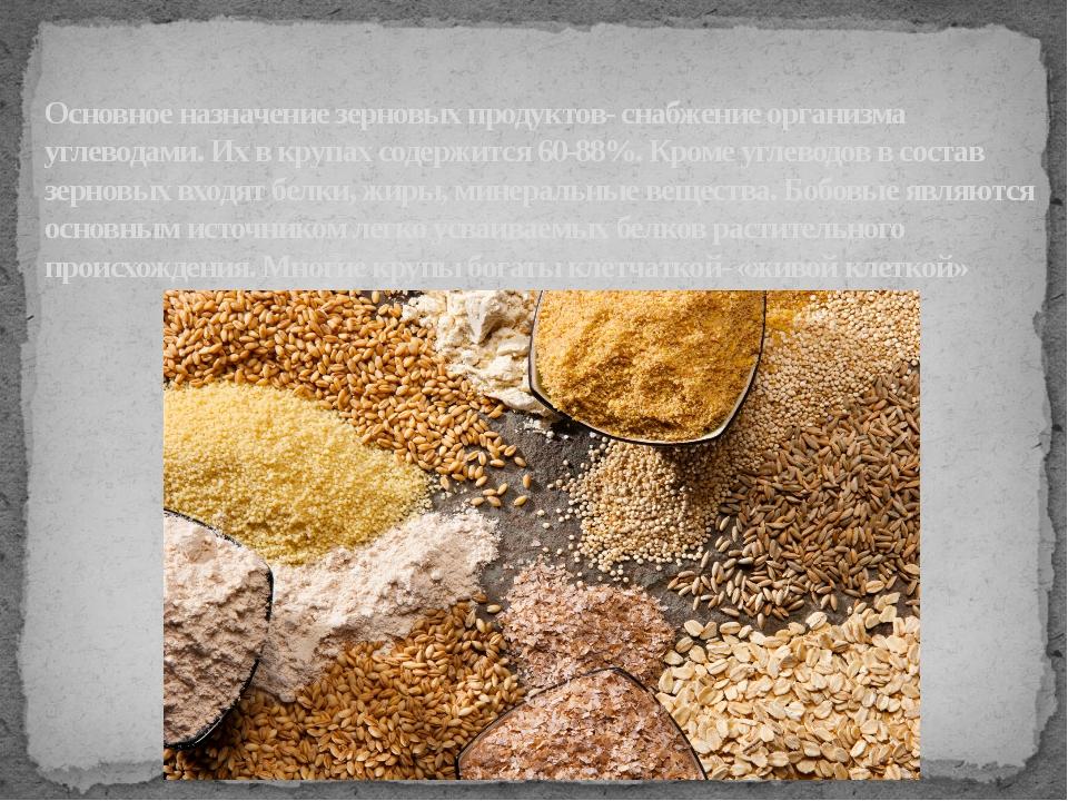 Основное назначение зерновых продуктов- снабжение организма углеводами. Их в...