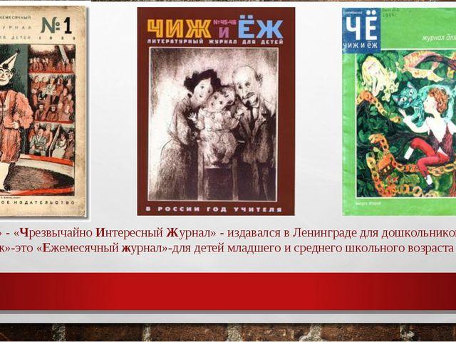 «Чиж» - «Чрезвычайно Интересный Журнал» - издавался в Ленинграде для дошкольн...