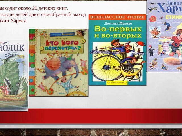 У Хармса выходит около 20 детских книг. Стихи и проза для детей дают своеобр...