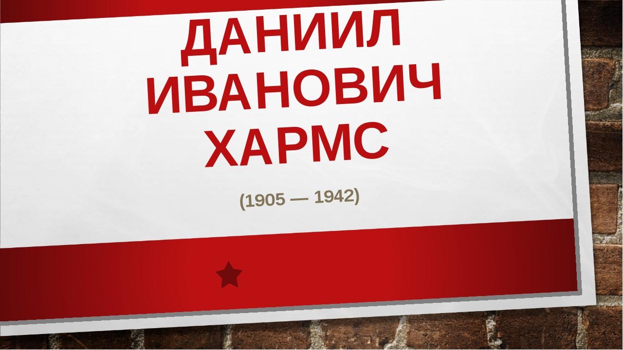 ДАНИИЛ ИВАНОВИЧ ХАРМС (1905— 1942)