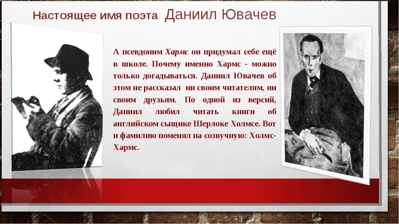 Настоящее имя поэта Даниил Ювачев А псевдоним Хармс он придумал себе ещё в ш...
