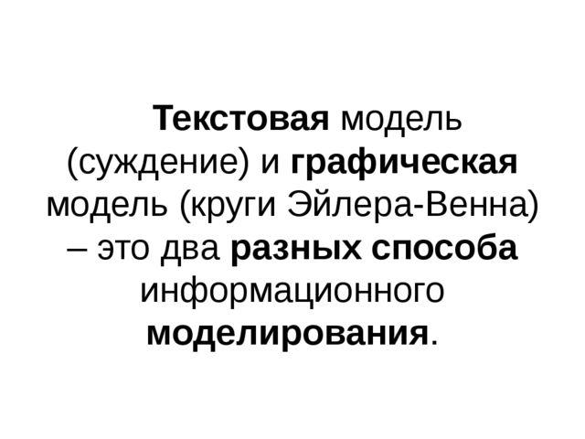 Текстовая модель (суждение) и графическая модель (круги Эйлера-Венна) – это...