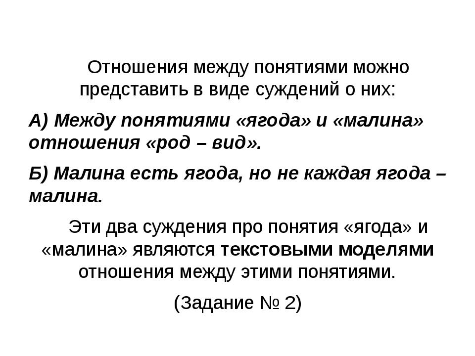 Отношения между понятиями можно представить в виде суждений о них: А) Между...