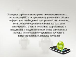 Благодаря стремительному развитию информационных технологии (ИТ) и не прерывн