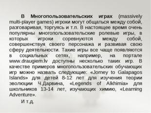 В Многопользовательских играх (massively multi-player games) игроки могут общ