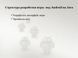 Структура разработки игры под Android на Java Разработать интерфейс игры Проп
