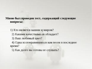 Мною был проведен тест, содержащий следующие вопросы: 1) Кто является вашим к