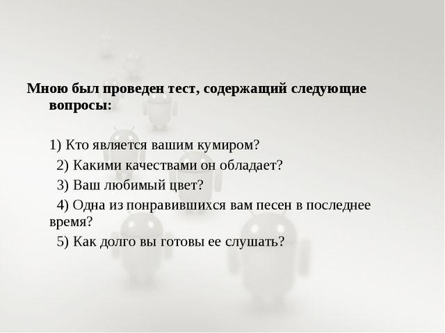 Мною был проведен тест, содержащий следующие вопросы: 1) Кто является вашим к...