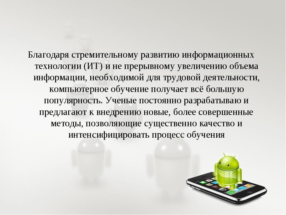 Благодаря стремительному развитию информационных технологии (ИТ) и не прерывн...