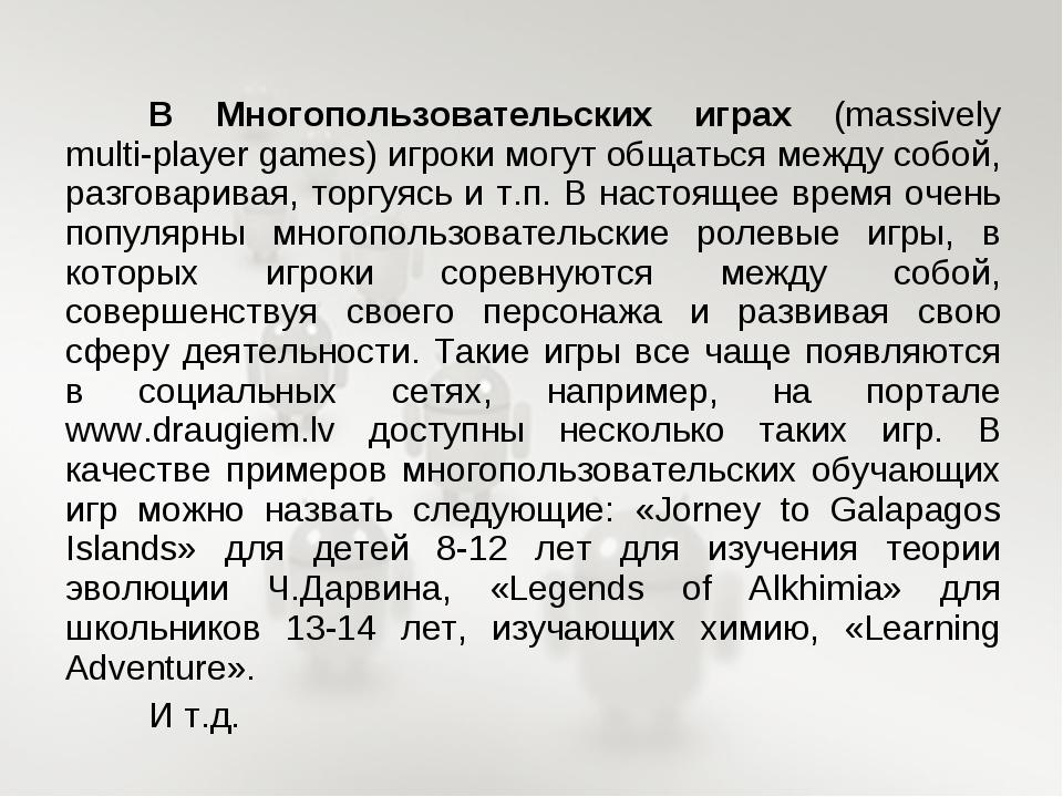 В Многопользовательских играх (massively multi-player games) игроки могут общ...