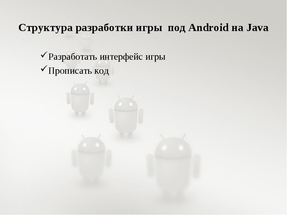 Структура разработки игры под Android на Java Разработать интерфейс игры Проп...