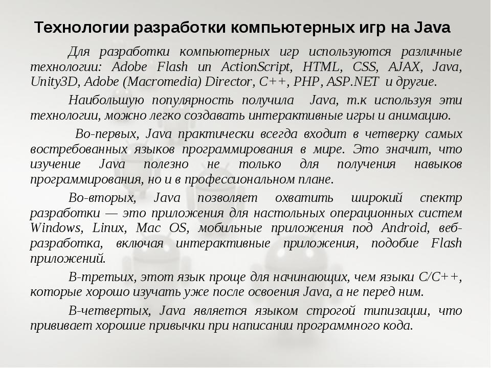 Для разработки компьютерных игр используются различные технологии: Adobe Flas...