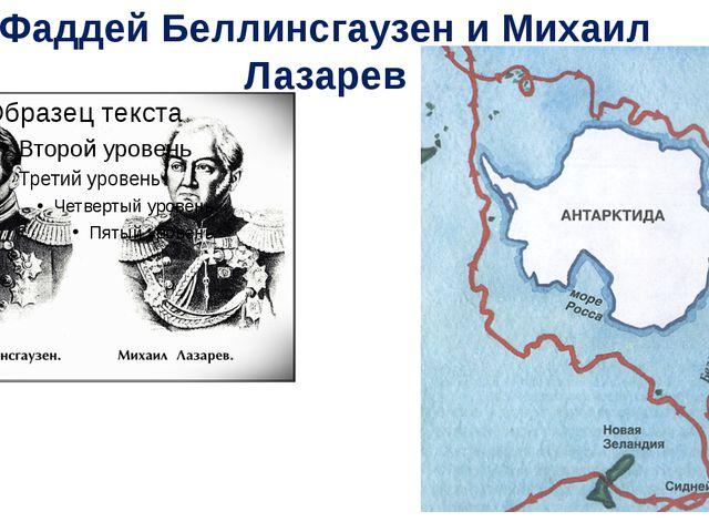 Фаддей Беллинсгаузен и Михаил Лазарев